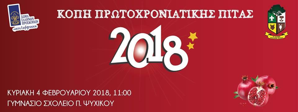 βασιλόπιτα 2018 vasilopita2018