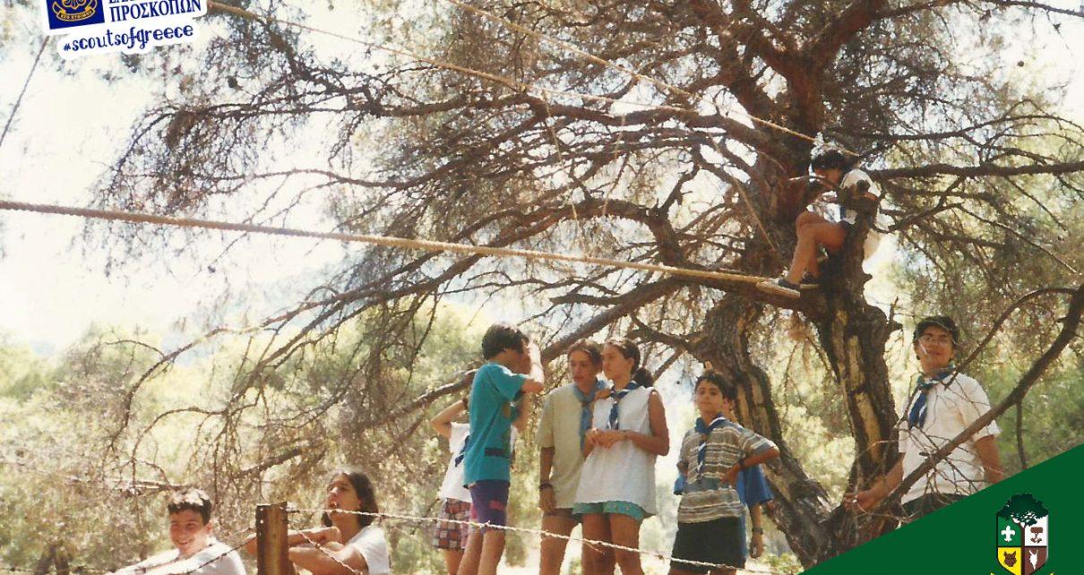 ομάδα πρόσκοποι ψυχικό 2005