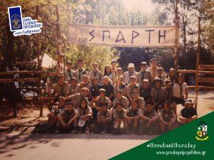 Jamboree Όλυμπος 1998