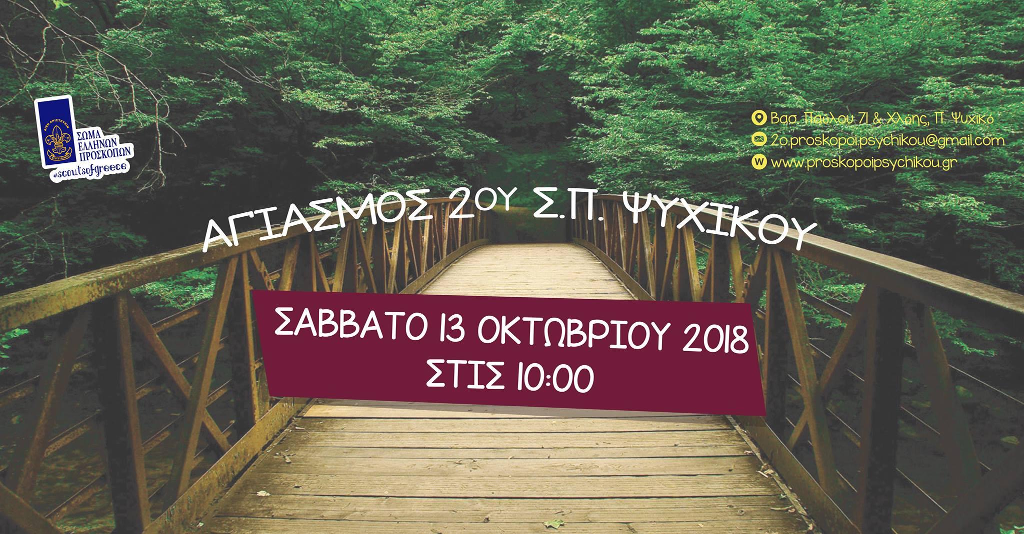 αγιασμός 2018